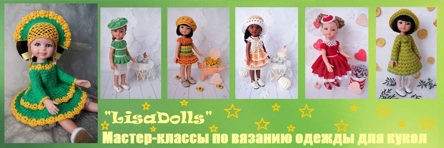 баннер Lisa-Dolls